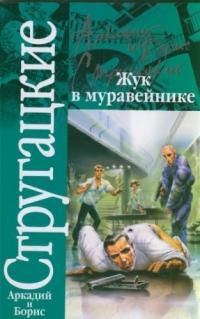 Strugatsky-ABeetleInAnAnthillRUS